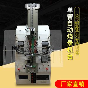 SOP-150自动单管烧录机台