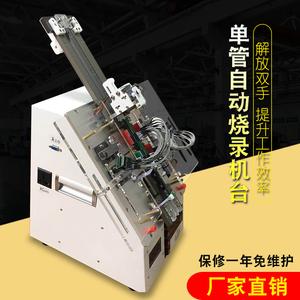 SOP-210自动单管烧录机台