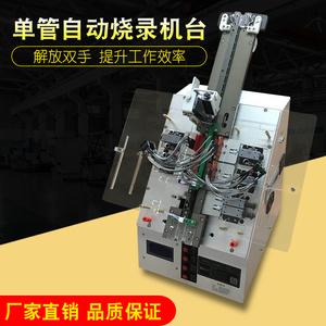 DIP-300自动单管烧录机台