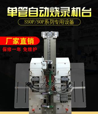 SSOP-173自动单管烧录机台
