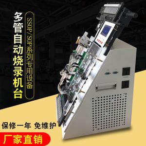 12进13出多管自动烧录机台SSOP/SOP-150mil