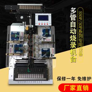 12-13自动烧录机台,多管机台SOP150mil-210mil