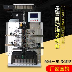 12进13出多管自动烧录机台SSOP/SOP-150mil多管自动烧录机台DIP-300mil