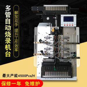 12进13出多管自动烧录机台SSOP/SOP-150mil多管自动烧录机台SSOP/SOP-210mil